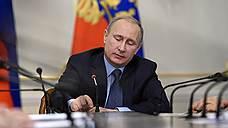 Владимир Путин начал сокращения с себя