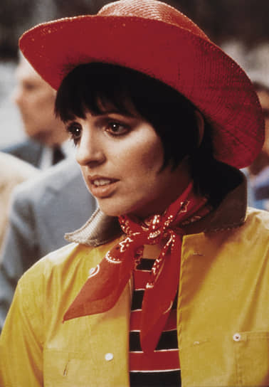 После «Кабаре» от Лайзы ждали только гениальных ролей, но не все они оказывались столь же блистательными. В 1973 году она снялась в фильме «Шоу Лайзы с Z». В фильме «Это покажет время» в 1976 году режиссером стал ее отец Винсенте Миннелли, а в 1977 году ее приглашает на роль певицы в знаменитом «Нью-Йорк,  Нью-Йорк» Мартин Скорсезе. Затем последовали фильмы «Артур» (1981, кадр на фото) и «Это танец» (1984). А в 1986 году новый успех принес «Полицейский по найму» Джерри Лондона