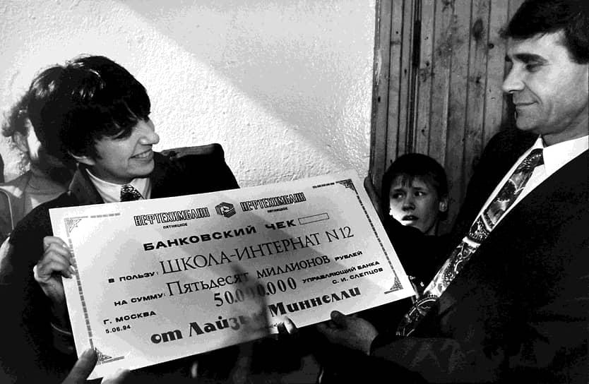 Лайза Миннелли бывала в России несколько раз. Во время одного из своих приездов в 1997 году она вручила чек на 50 млн рублей для московской школы-интерната №12