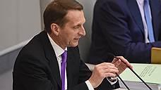 Сергей Нарышкин обвинил США в «разбойничьих замашках»