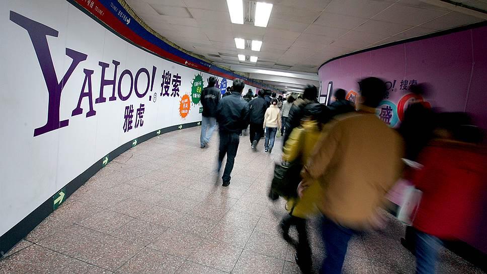 Почему Yahoo! уходит из Китая
