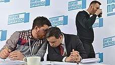 Мосгорсуд не пустил Партию прогресса на выборы
