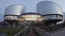 Страсбургский суд дал России отсрочку