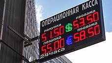 Валютный рынок сегодня