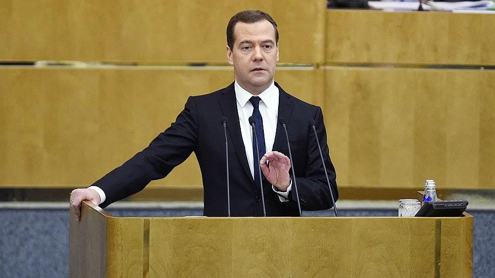 Каким был прошлогодний отчет Дмитрия Медведева