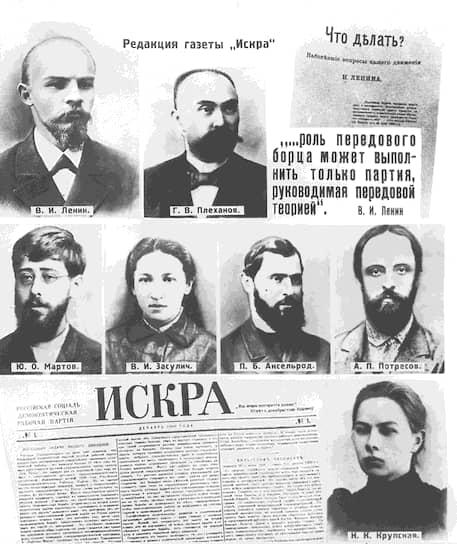 В 1901 году «Искра» начала печататься в Швейцарии, хотя ее редакция, в которую входили Плеханов, Аксельрод, Засулич, Ленин, Мартов и Потресов, находилась в Мюнхене, а позже переехала в Лондон, где Ленин и Крупская жили под фамилией Рихтер. Тогда же в журнале «Заря» вышла статья Ульянова-Ленина, которую он впервые подписывает псевдонимом «Н. Ленин». В 1902 году в работе «Что делать? Наболевшие вопросы нашего движения» Ленин выступил с концепцией партии, которую он видел централизованной боевой организацией («партия нового типа»): «Дайте нам организацию революционеров, и мы перевернем Россию!»