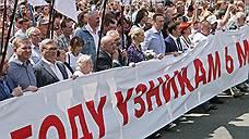 Мэрия не разрешила оппозиции митинговать на Болотной площади 6 мая