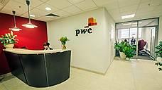 Главу бизнес-группы PricewaterhouseCoopers признали мошенником