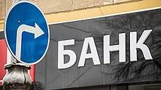 Банки ограничат в сомнительных операциях