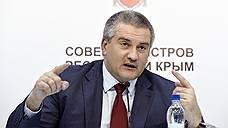 Сергей Аксенов пообещал коррупционерам открытые автозаки