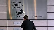 Lloyds берет себя в руки