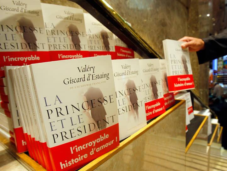 В 2009 году Жискар д'Эстен опубликовал роман «Президент и принцесса», посвященный принцессе Уэльской Диане. В книге, вызвавшей много шума в Европе, описывается история любви двух персонажей, в которых легко узнать самого автора и принцессу Диану. Жискар утверждал, что идею написать «Принцессу и президента» предложила ему сама Диана еще в 1994 году. Он говорил, что образ леди Дианы действительно воспроизведен им до мельчайших деталей, но их роман — плод его воображения