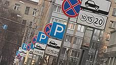 В районе Пресни отменяют платную парковку