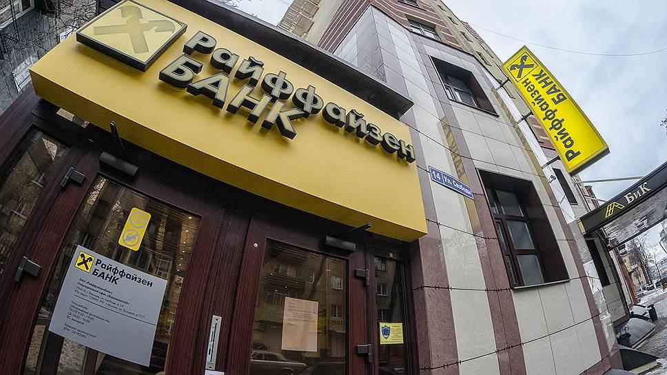 Райффайзенбанк краснодар официальный сайт кредит наличными