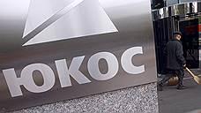 Российские активы в Бельгии арестованы по иску ЮКОСа