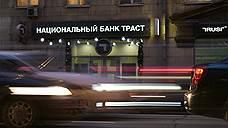 Задержан бывший финансовый директор банка «Траст»