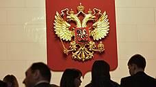 Госдума одобрила передачу полномочий регионам