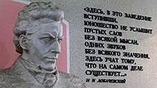 География Киселева-Лобачевского