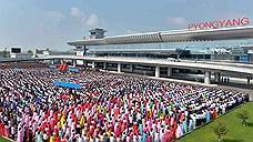 Новый терминал в Пхеньяне