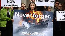 BP выплатит американским властям $18,7млрд