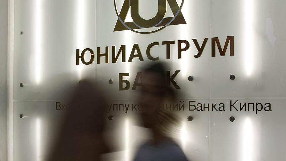 Юниаструм-банк: бизнес по-кипрски
