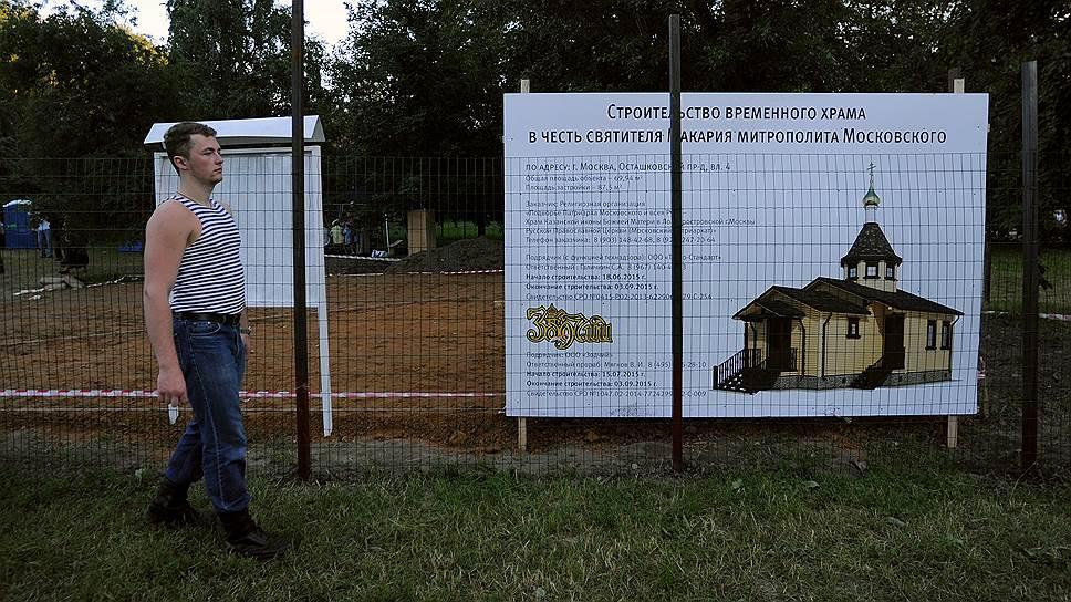 """Почему задержали противников строительства храма в парке """"Торфянка"""""""