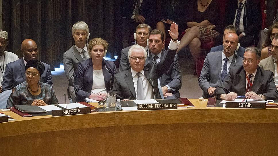 Постпред РФ при ООН Виталий Чуркин (в центре на переднем плане)