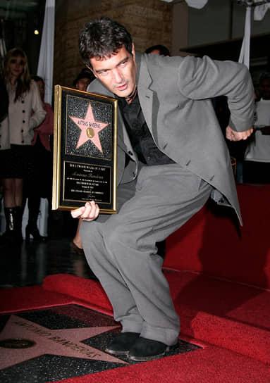В 2005 году Антонио Бандерас был удостоен звезды на «Аллее славы» Голливуда. «Для меня это — честь и привилегия, — заявил Бандерас. — Подумать только! Я приехал в эту страну и в этот город 16 лет назад практически без денег. Как много всего изменилось с тех пор»