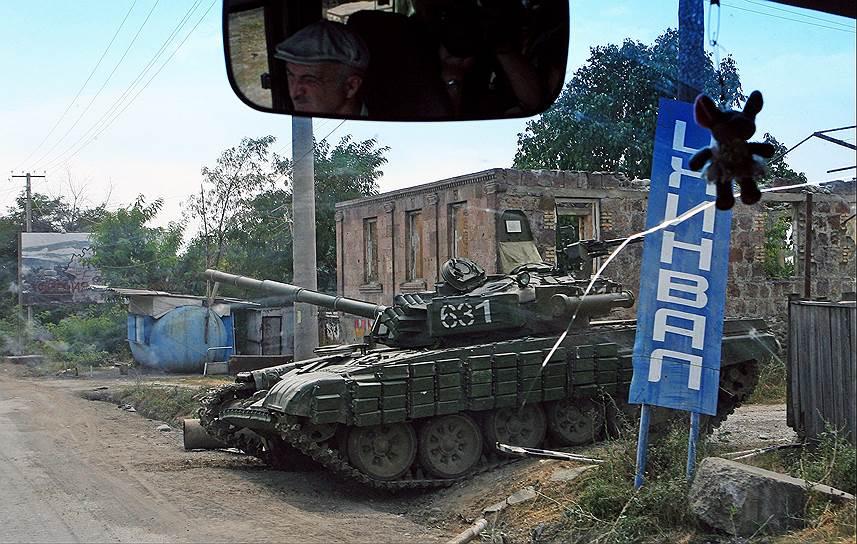 Грузино-осетинский конфликт. Виды Цхинвала