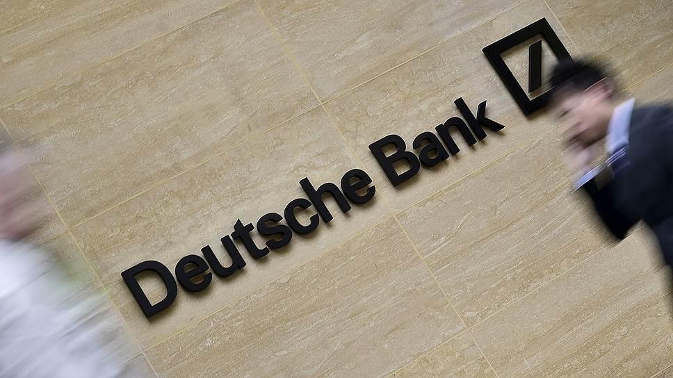 Deutsche Bank расширяет расследование по отмыванию средств в российской «дочке»