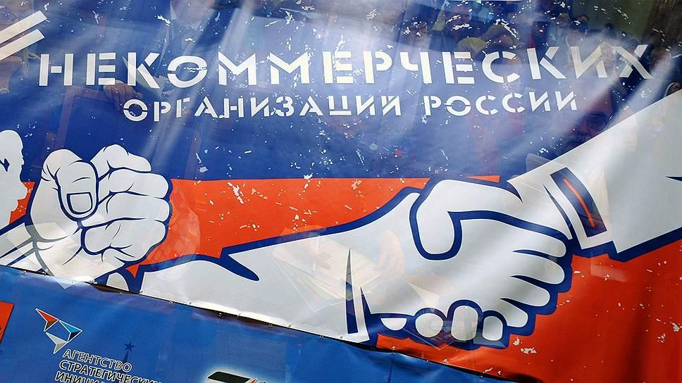 Почему Минюст вывел общественные объединения из-под действия закона об НКО
