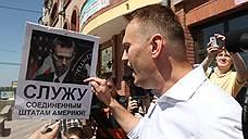 Честь Алексея Навального пока не защищена от «оранжевой революции»