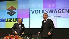 Суд оформил развод Suzuki и Volkswagen