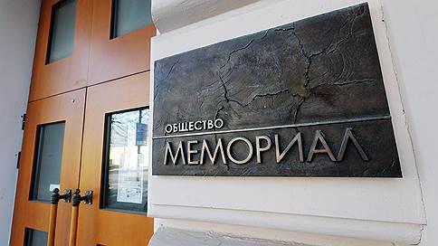 «Мемориал» заплатит дважды  / Правозащитный центр оштрафован на 600тыс. руб. за действия другой организации