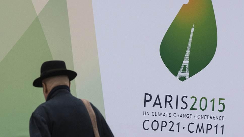 Почему Париж не отказался от конференции ООН по климату