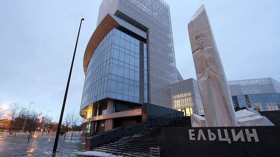 В Ельцин-центре между прошлым и будущим