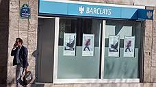 Barclays наказали за доверие к богатым