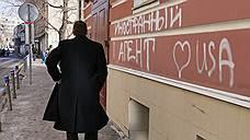 Общественная палата присмотрелась к отчетности иностранных агентов
