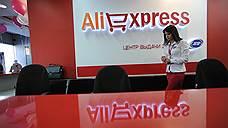 AliExpress для российской моды