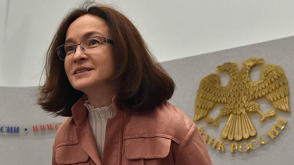 Председатель Центрального Банка России Эльвира Набиуллина