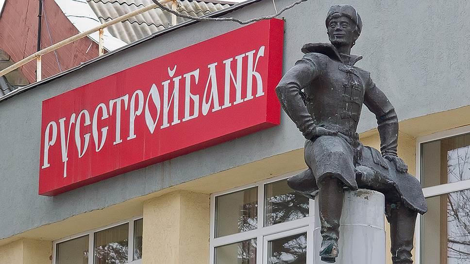 Как кредитование малого бизнеса довело Русстройбанк до отзыва лицензии