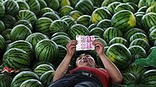 С юаня спишут 15%