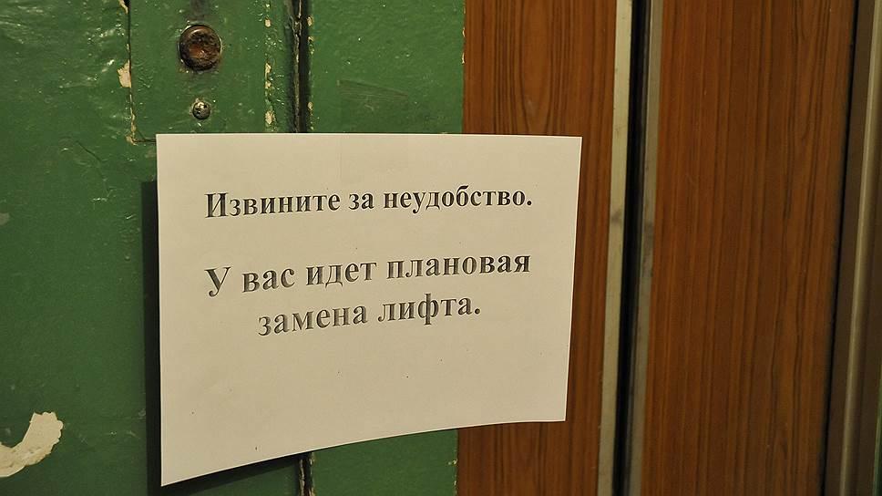 За плохой ремонт лифтов предложили сажать в тюрьму