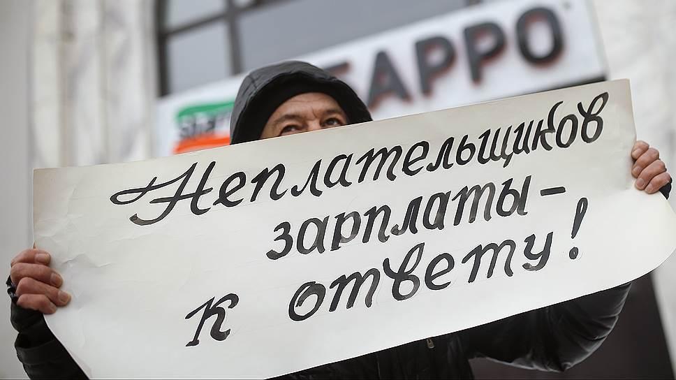 Правительство хочет увеличить штрафы за задержку зарплат