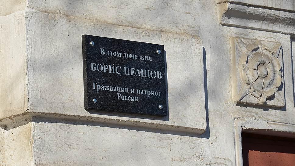 Мемориальная табличка памяти Бориса Немцова в Ярославле
