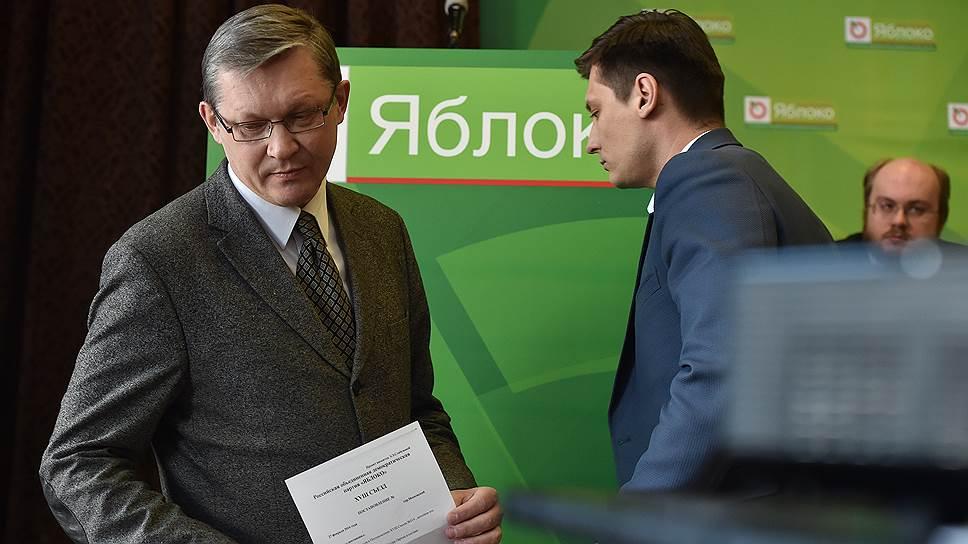 Владимир Рыжков и Дмитрий Гудков пойдут на выборы с «Яблоком»