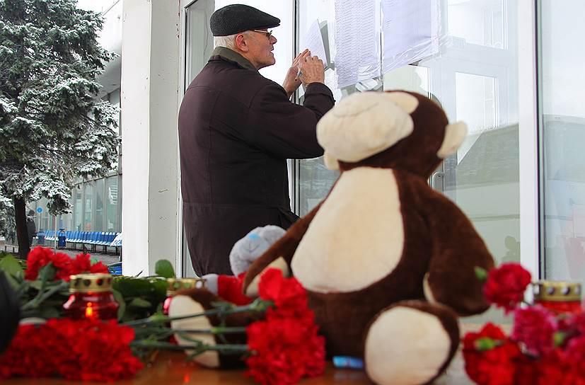 Жители Ростова-на-Дону приносят цветы к аэропорту