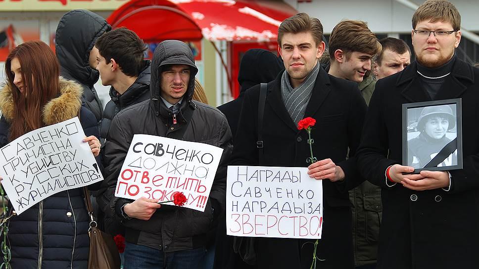 Пикет противников Надежды Савченко у Донецкого городского суда