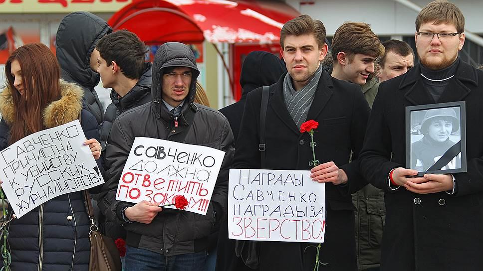 Участники акции около Донецкого областного суда, во время оглашения приговора гражданке Украины Надежде Савченко