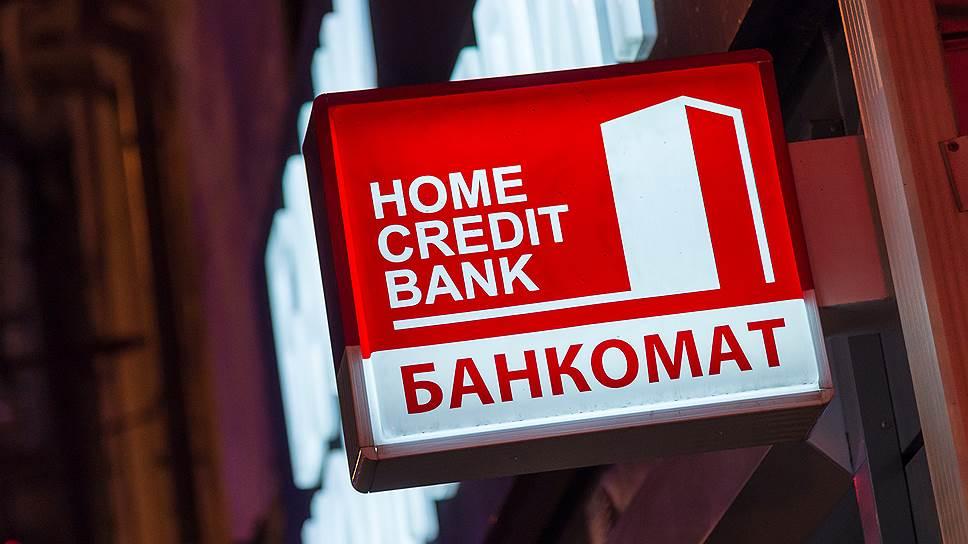 Хоум кредит банк пермь телефон